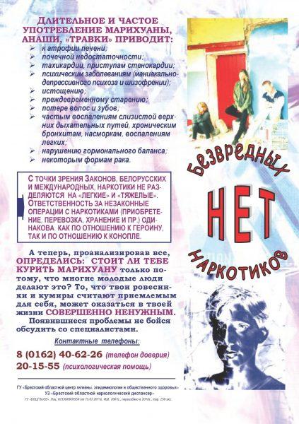 bezvrednih_narkotikov_net_2