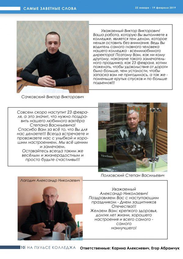 gazeta_vipusk1_10