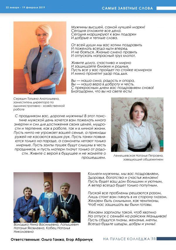 gazeta_vipusk1_11