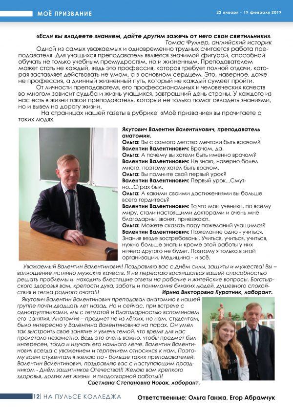 gazeta_vipusk1_12