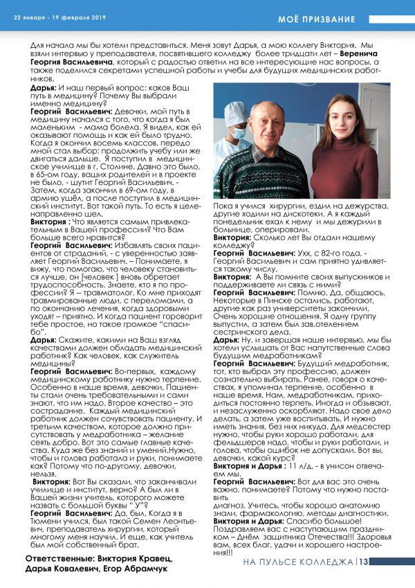 gazeta_vipusk1_13