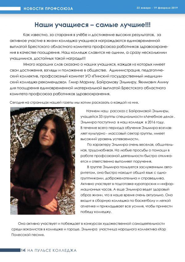 gazeta_vipusk1_14