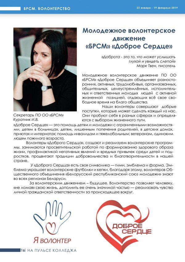 gazeta_vipusk1_16