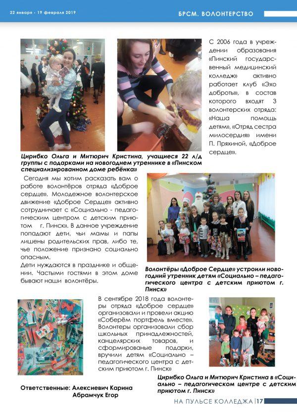 gazeta_vipusk1_17
