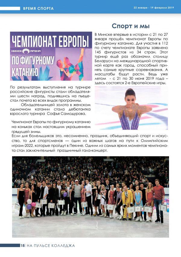 gazeta_vipusk1_18
