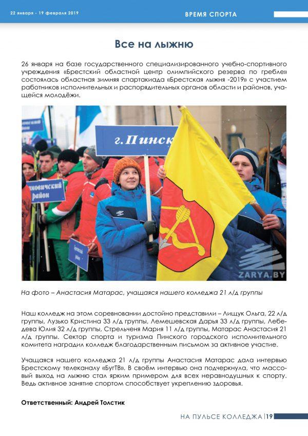 gazeta_vipusk1_19