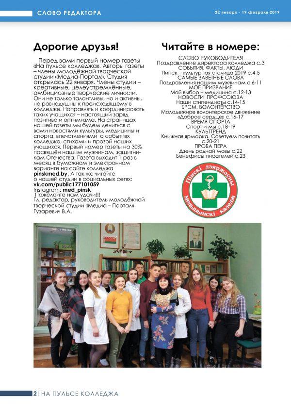gazeta_vipusk1_2