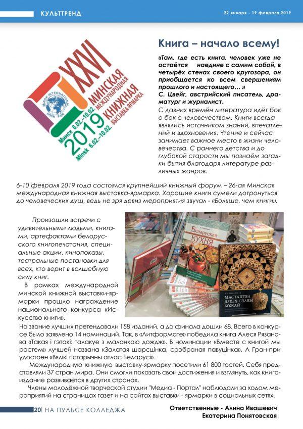 gazeta_vipusk1_20