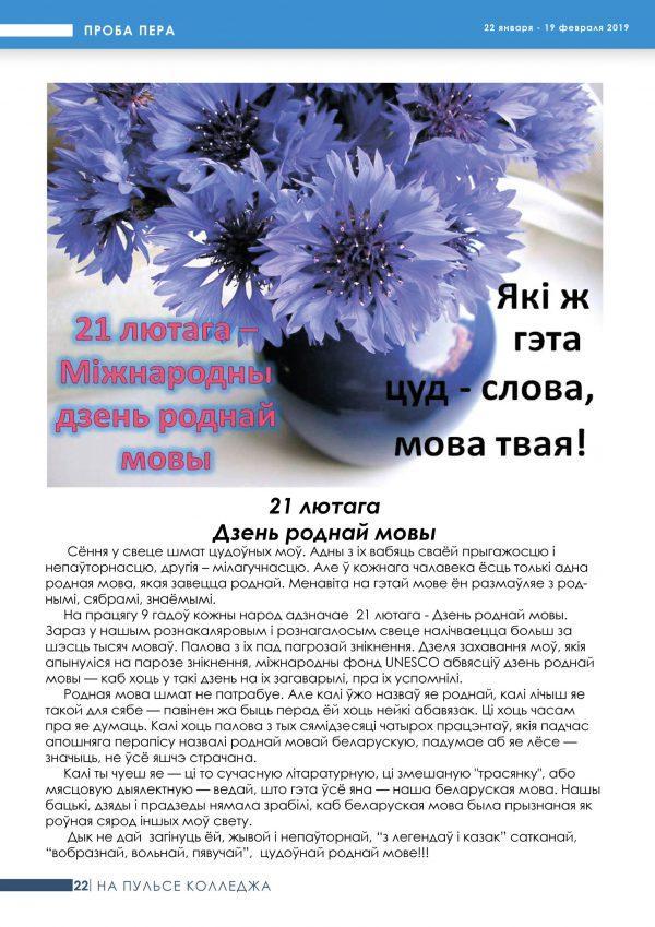 gazeta_vipusk1_22