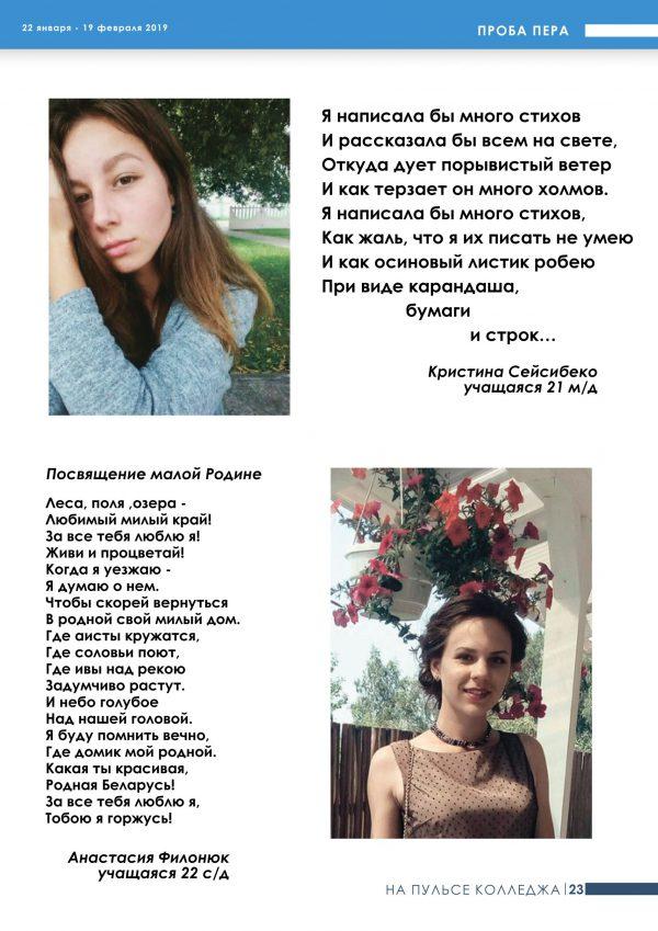 gazeta_vipusk1_23