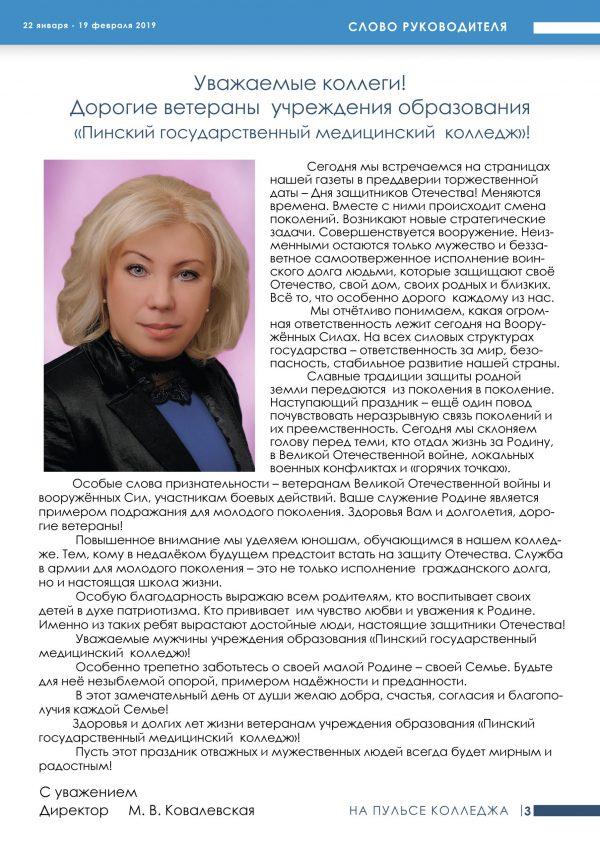gazeta_vipusk1_3