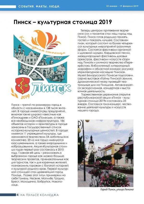 gazeta_vipusk1_4