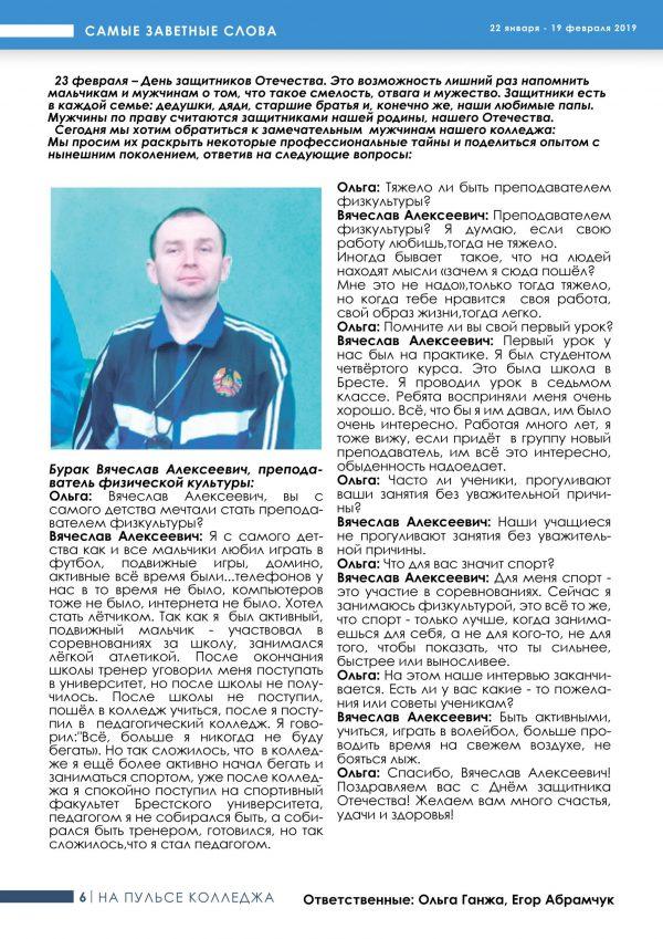 gazeta_vipusk1_6