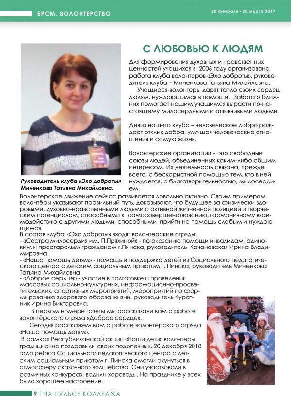 gazeta_vipusk2_10