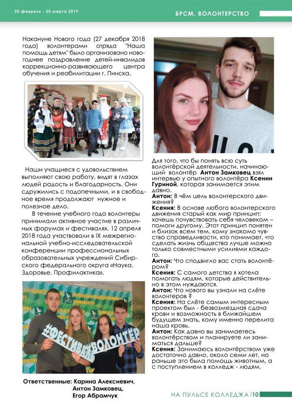gazeta_vipusk2_11