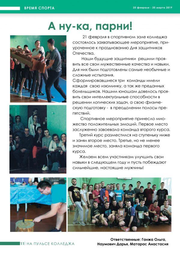 gazeta_vipusk2_12