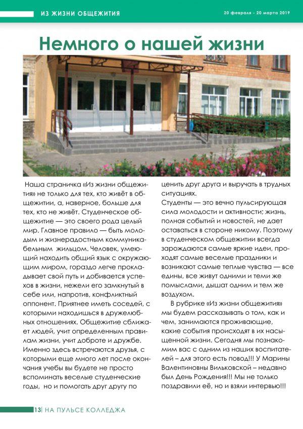 gazeta_vipusk2_14