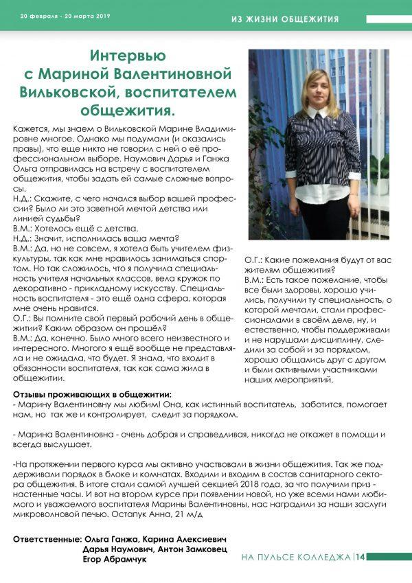 gazeta_vipusk2_15
