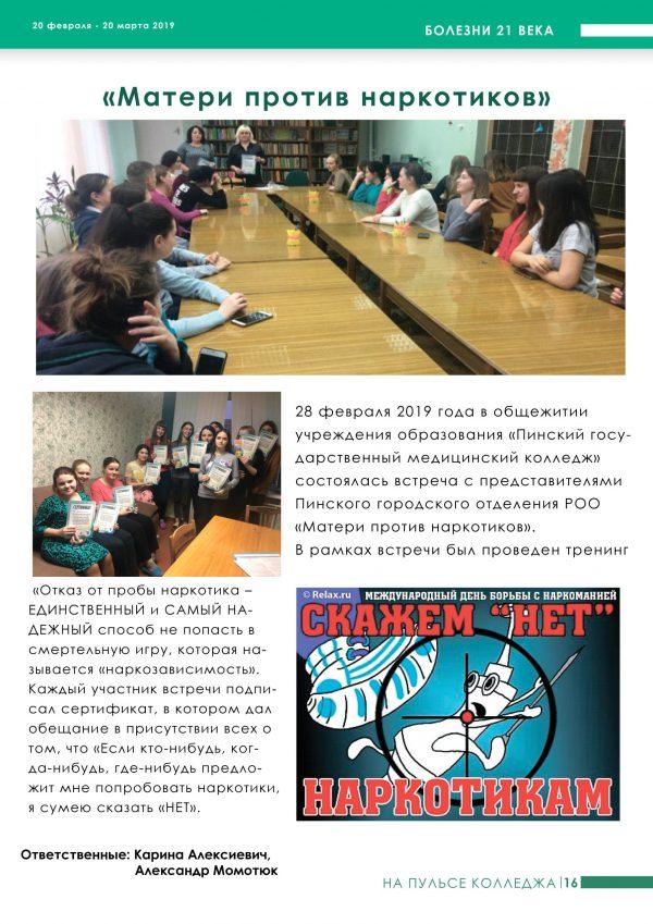 gazeta_vipusk2_17