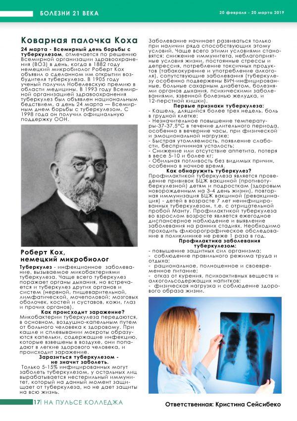 gazeta_vipusk2_18