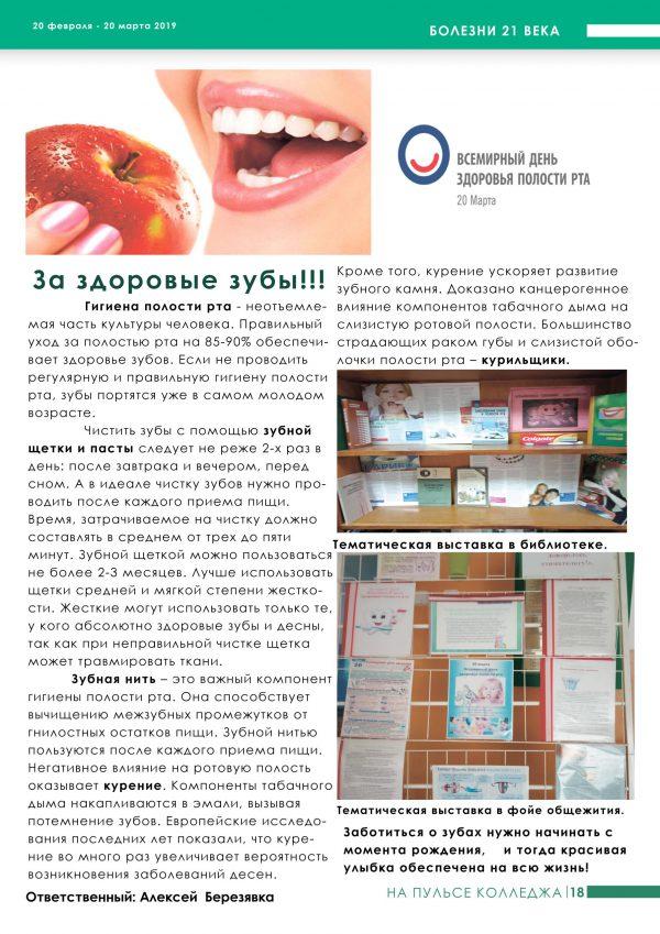 gazeta_vipusk2_19