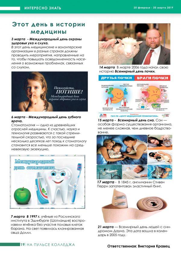 gazeta_vipusk2_20