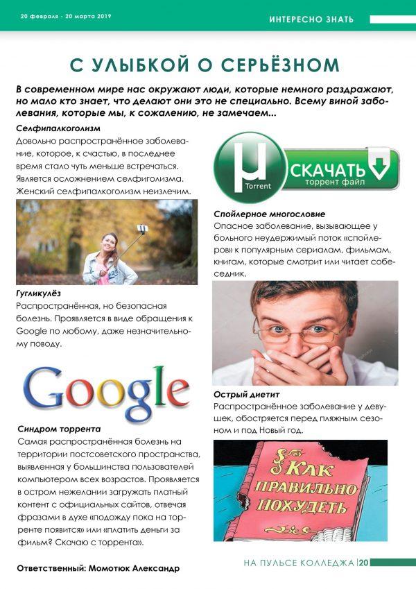 gazeta_vipusk2_21