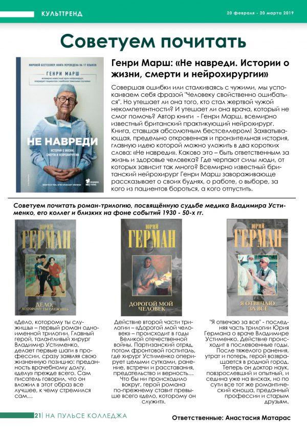gazeta_vipusk2_22