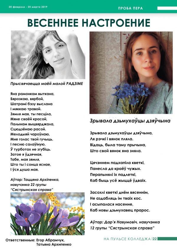 gazeta_vipusk2_23