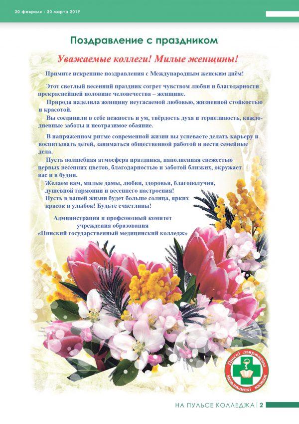 gazeta_vipusk2_3