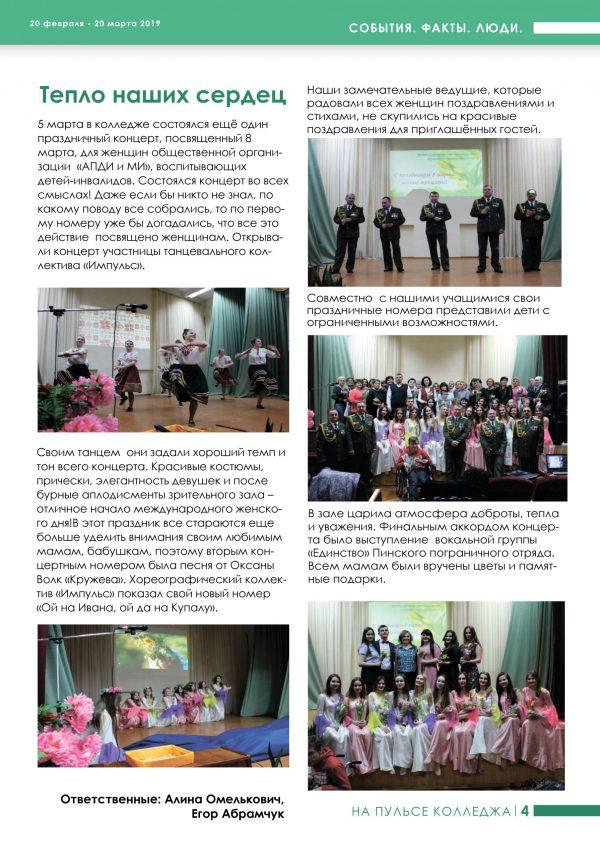 gazeta_vipusk2_5