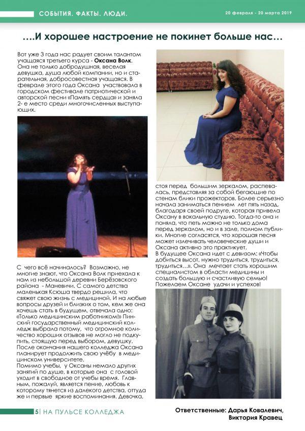 gazeta_vipusk2_6