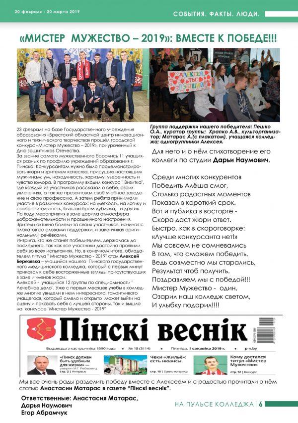 gazeta_vipusk2_7
