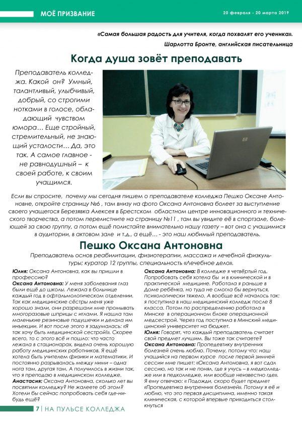 gazeta_vipusk2_8
