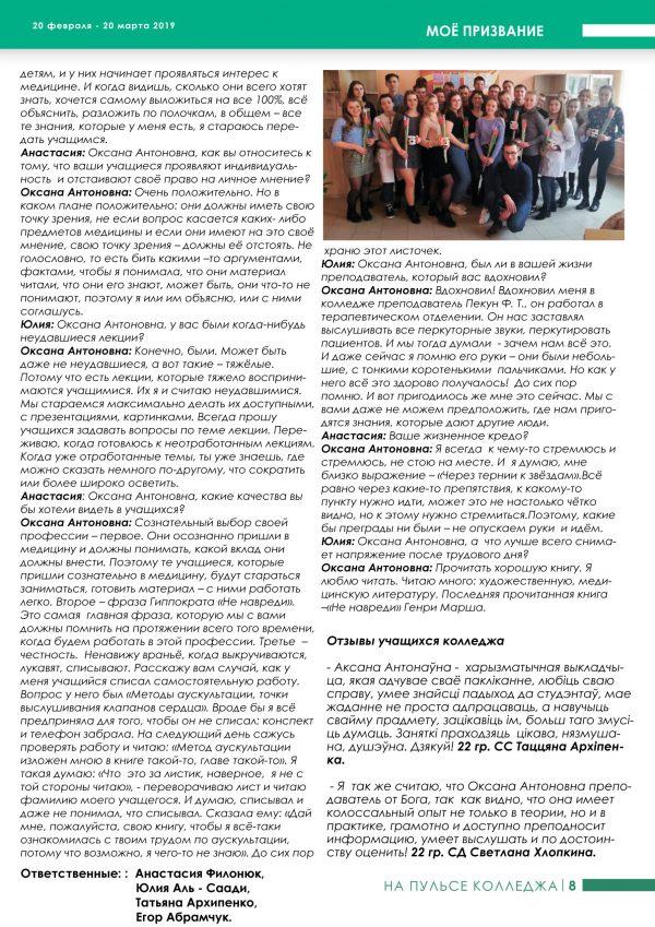 gazeta_vipusk2_9