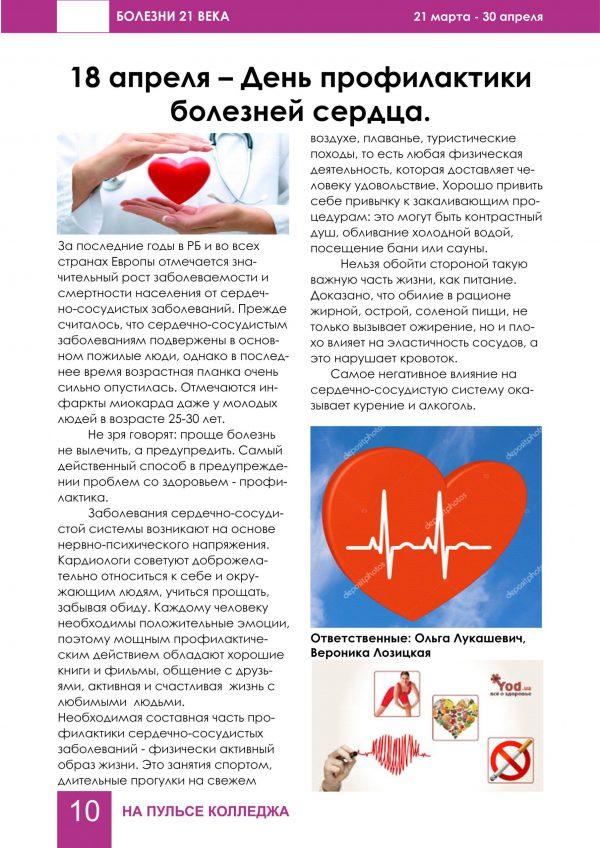 gazeta_vipusk3_10