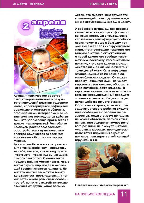 gazeta_vipusk3_11