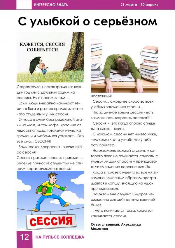 gazeta_vipusk3_12