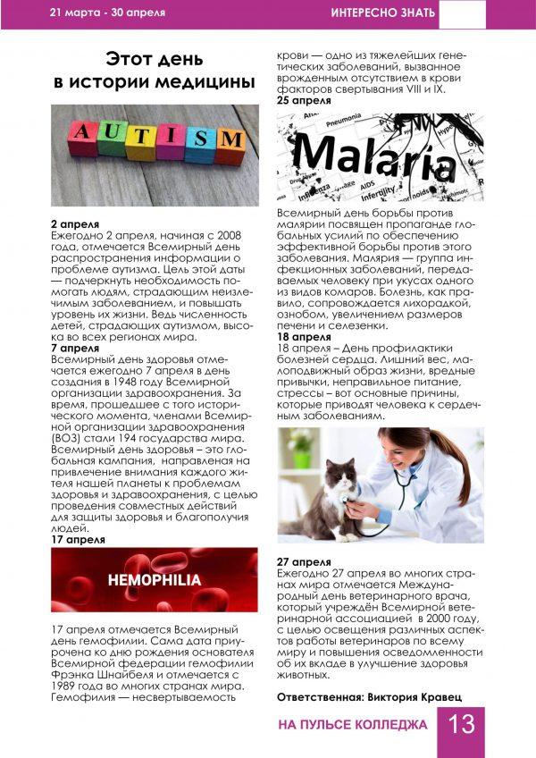 gazeta_vipusk3_13