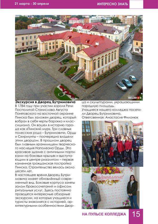 gazeta_vipusk3_15
