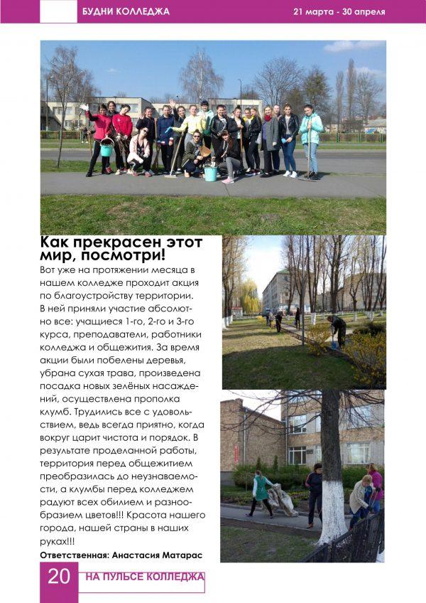 gazeta_vipusk3_20