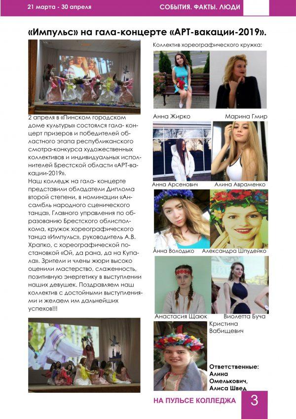 gazeta_vipusk3_3