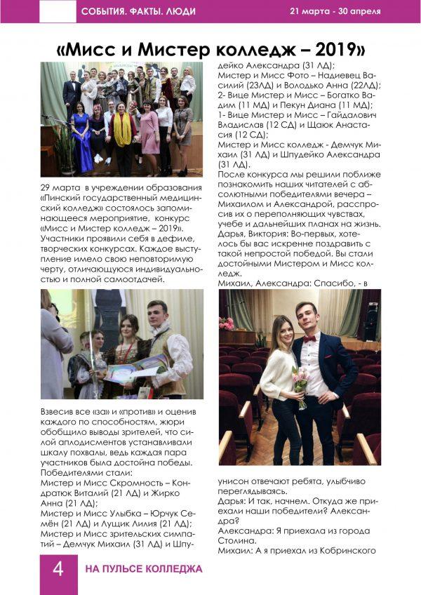 gazeta_vipusk3_4