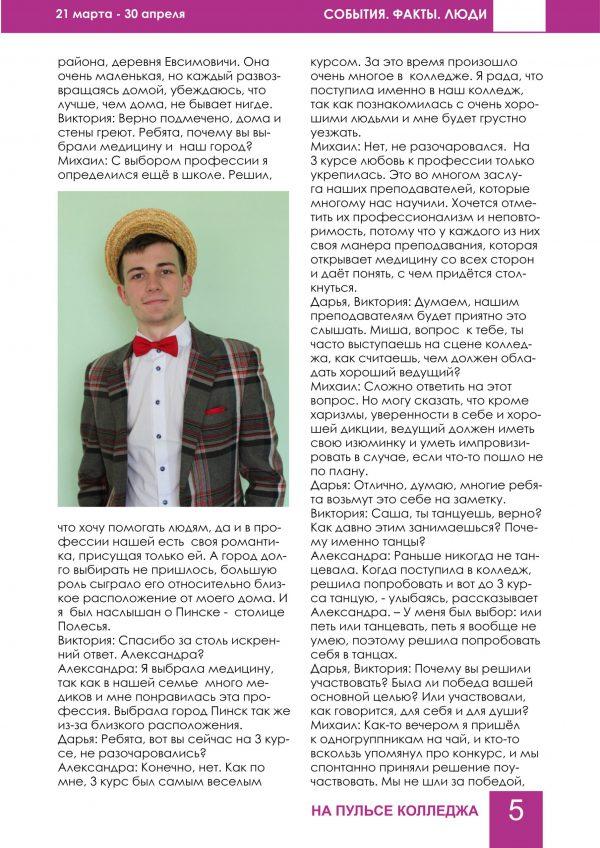 gazeta_vipusk3_5
