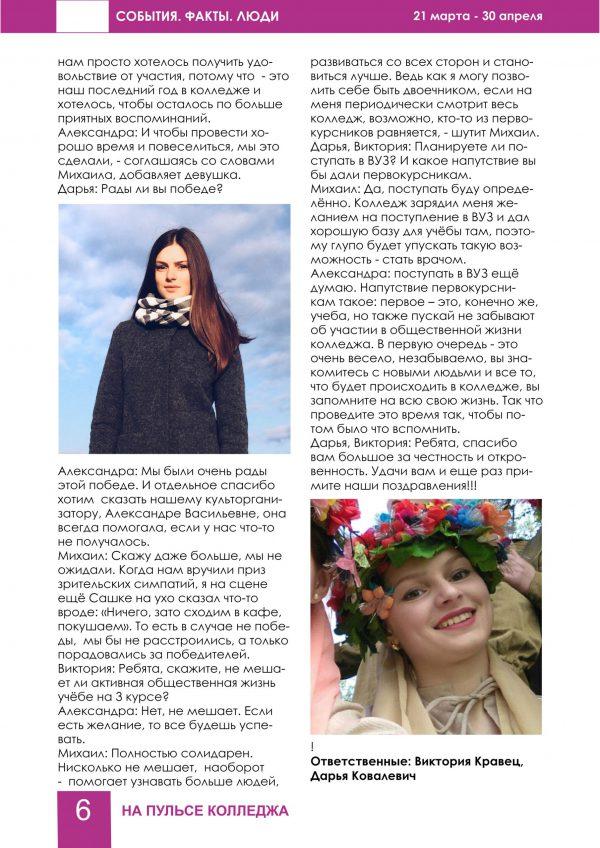 gazeta_vipusk3_6