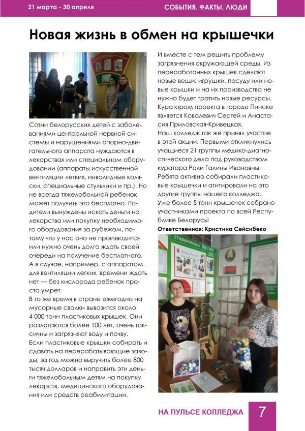 gazeta_vipusk3_7