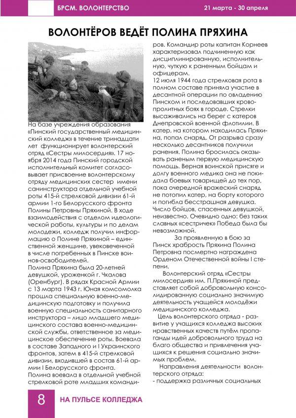 gazeta_vipusk3_8