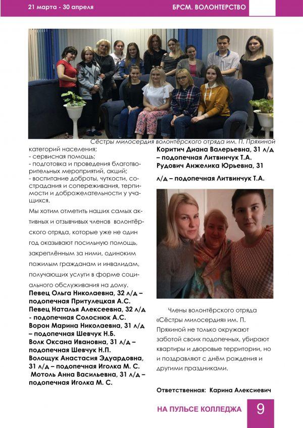 gazeta_vipusk3_9