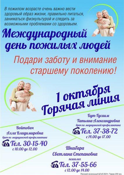 medium_goryachaya_liniya_pozhilyie_lyudi
