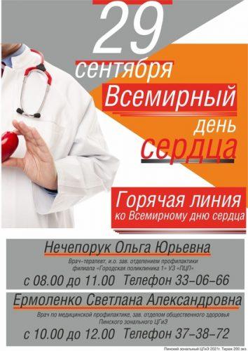 medium_goryachaya_liniya_serdtse